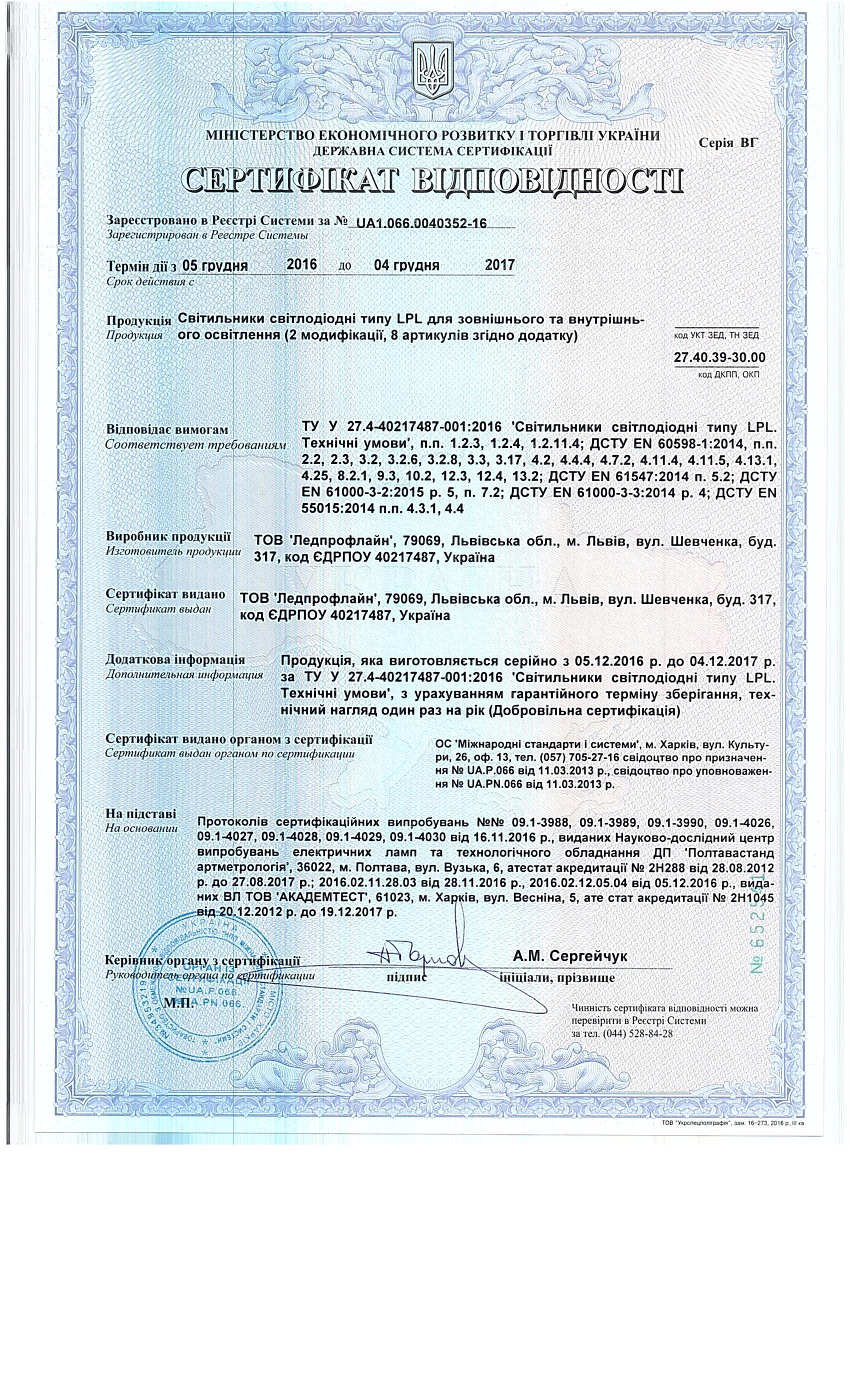 Сертифікат Український