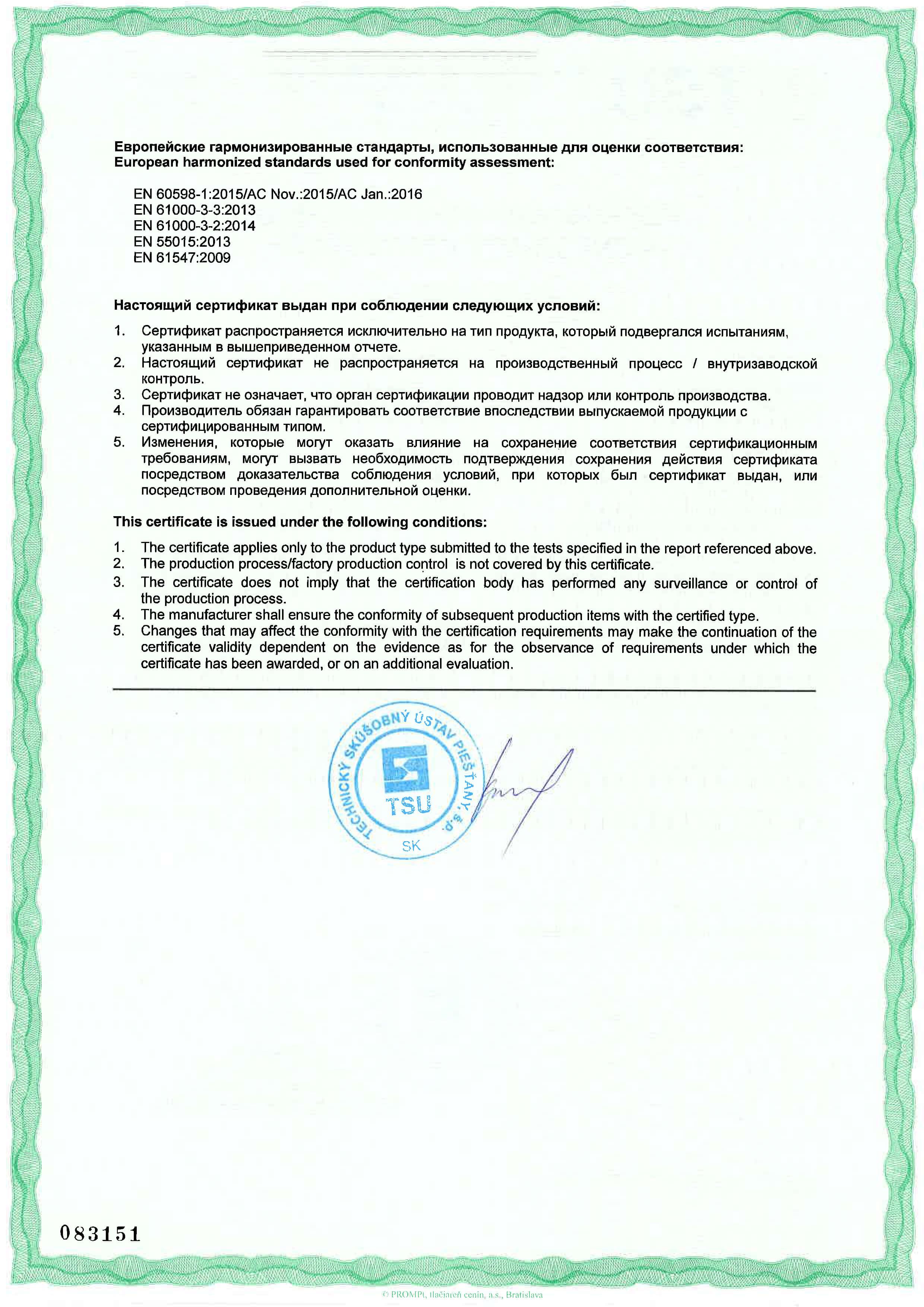 Сертифікат Європейський